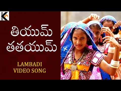Best Banjara Folk Songs | Tiyum Tatayum Lambadi Video Song | KALA ARTS