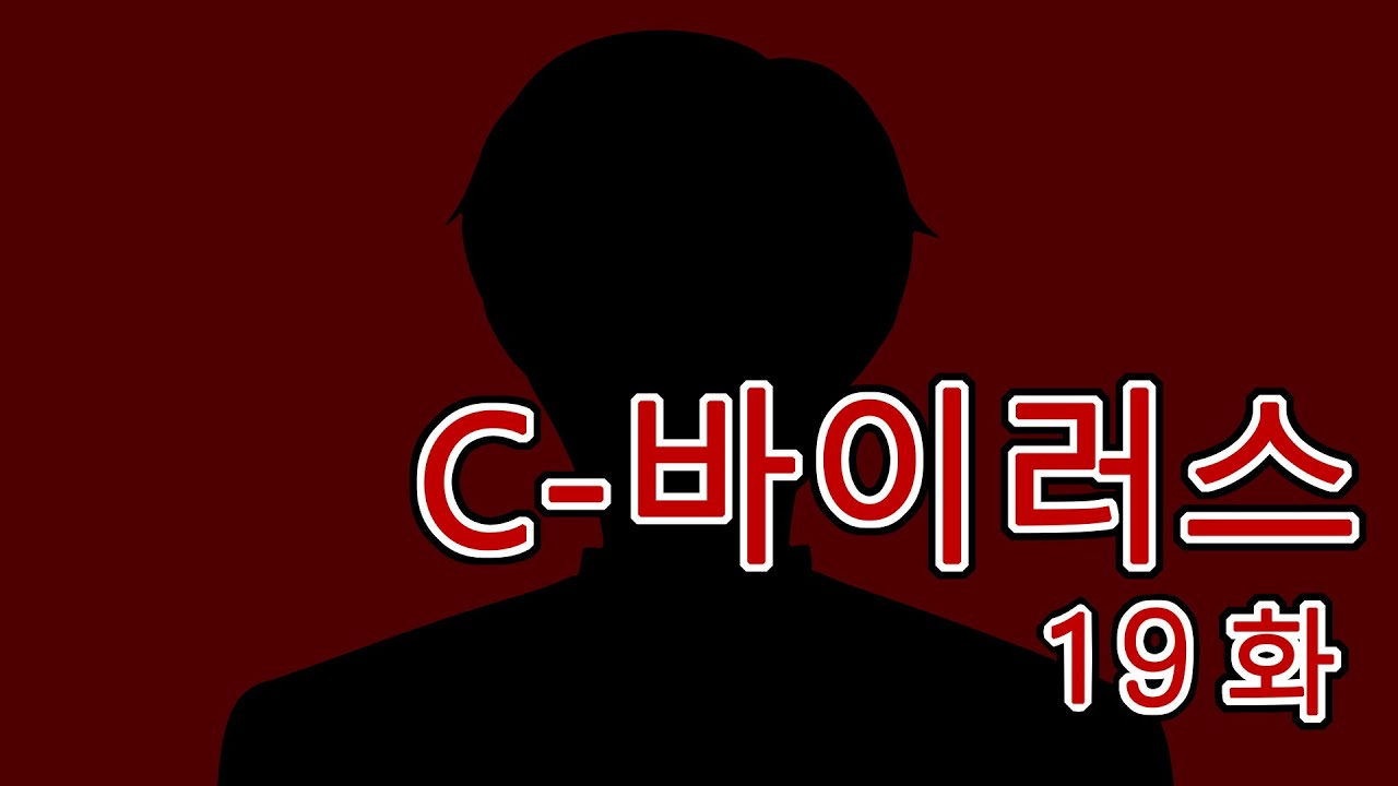 C 바이러스 19화(좀비, 좀비툰, 공포툰, 공포, 호러, 무서운 이야기, 마우찌, 오싹툰)