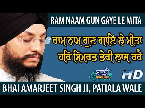 Ram-Naam-Gun-Gaye-Le-Mita-Bhai-Amarjeet-Singhji-Patiala-Wale-G-Nanakpiao-Sahib