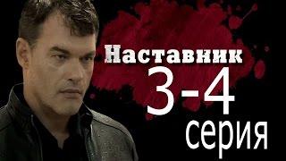 Наставник (3-4 серия) /2015/ детектив, криминал, остросюжетный