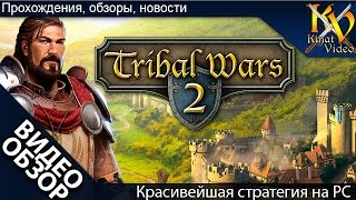 Tribal Wars 2 - видеообзор by Kinat