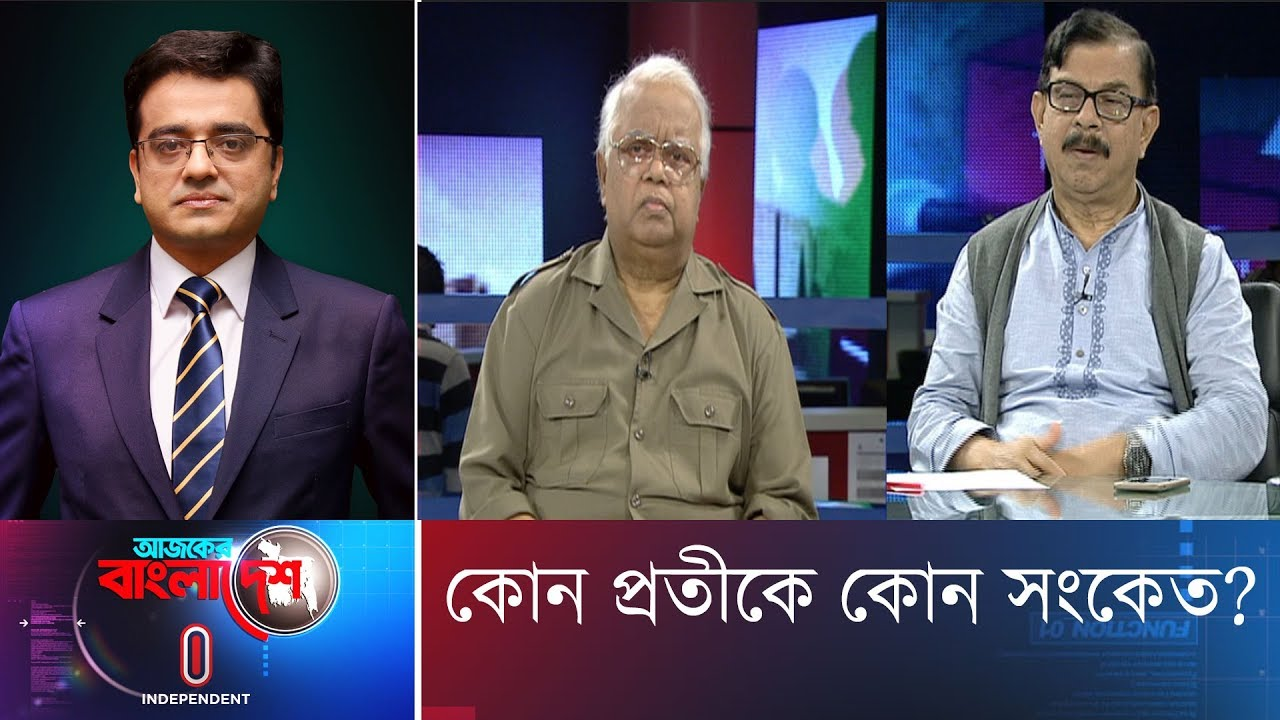 Ajker Bangladesh || আজকের বাংলাদেশ || 11 November 2018 ||