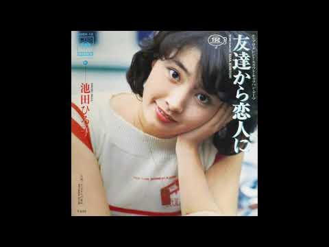 池田ひろ子 - 友達から恋人に (EP) 1976