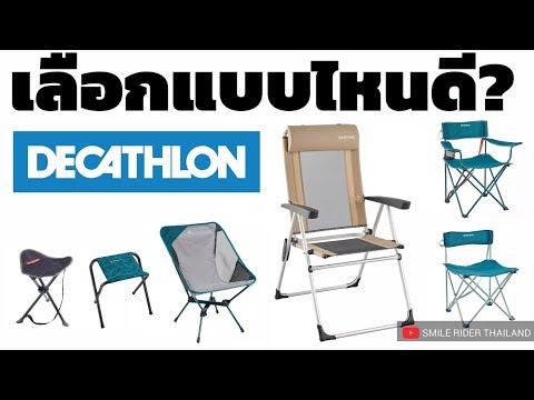 ดีแคทลอนมีเก้าอี้แบบใดบ้างสำหรับการเดินป่าและตั้งแคมป์?