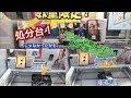 ■#47■ ダブルDリング設定に挑戦! 店員アシスト無しのクレーンゲーム修行始動☆ UFOキ…
