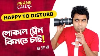 লোকাল ট্রেন কিনতে চাই (Howrah- Sealdah GRP) | Happy To Disturb | RJ Sayan | Prank Call
