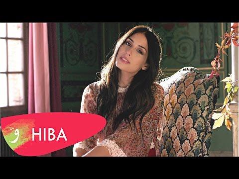 Hiba Tawaji - Wahdi la hali (Official Music Video) / هبة طوجي - وحدي لحالي