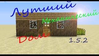 Самый лучший механический дом в Minecraft 1.5.2
