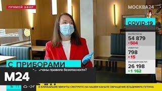 Официантов столичных кафе и ресторанов обязали носить маски и перчатки - Москва 24