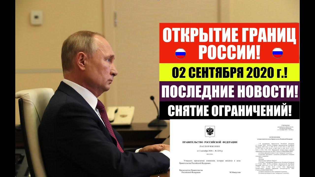 Свежие новости об открытии границы россии в комерческую куплю недвижимость финляндии