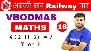 11:30 AM - Group D Crash Course | Maths by Sahil Sir | Day #16 | VBODMAS