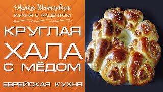 Хала с медом на Сукот  [Кухня с акцентом] от Натии Шаташвили