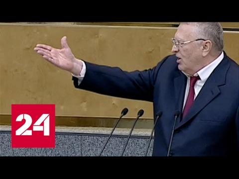 Жириновский правительству: Улыбайтесь!