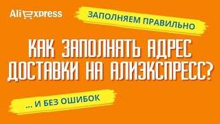 видео Как заполнить адрес доставки на Алиэкспресс