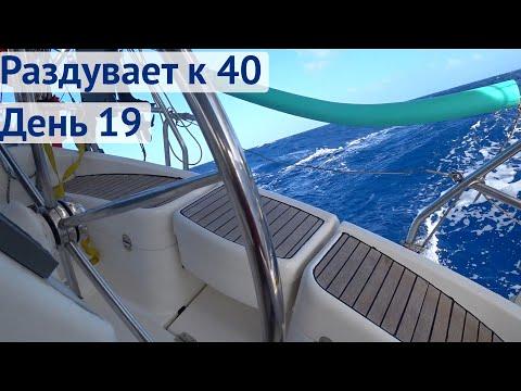 Ветер больше 40 узлов, волна 3-4 метра | Трансатлантика день 19