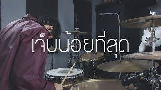เจ็บน้อยที่สุด - ZEAL (Drum Cover) | EarthEPD