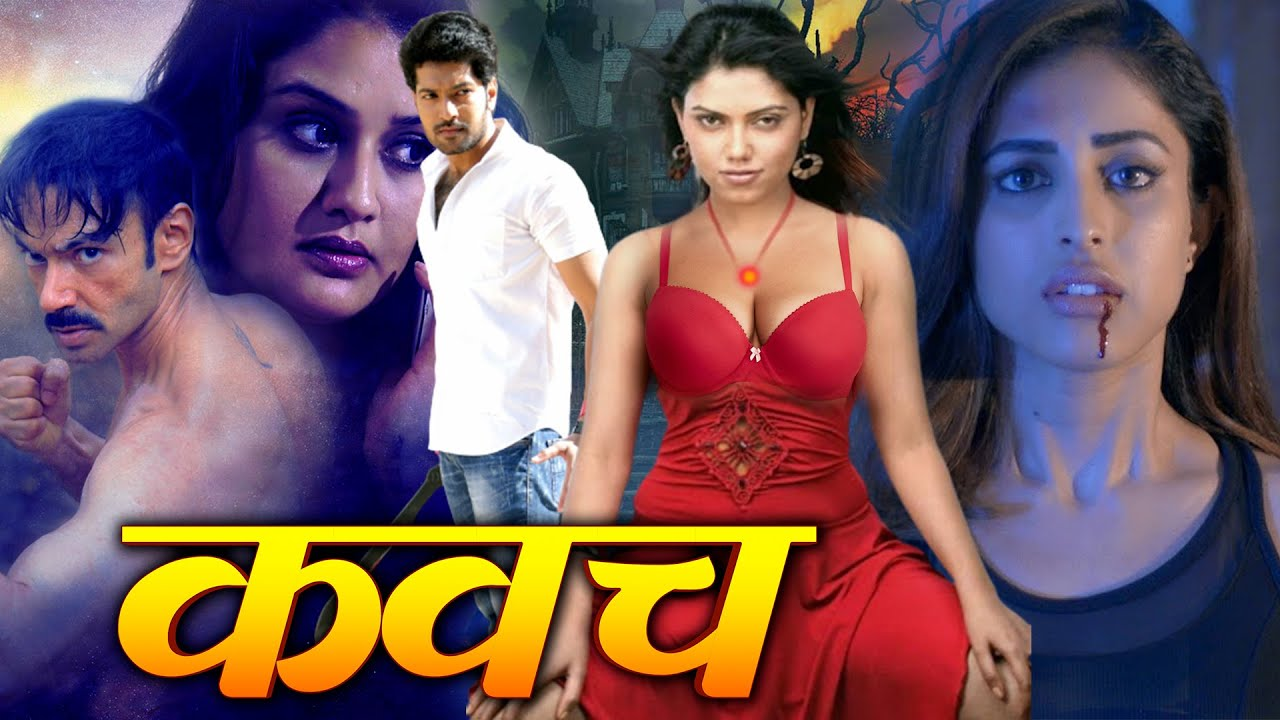 Download कवच (2021) | New Release Hindi Dubbed Suspense & Thriller Movie 2021 | Latest Hindi Dubbed 2021