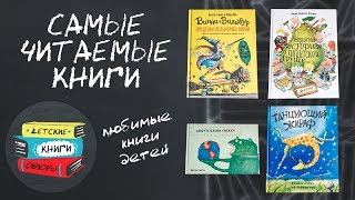 Самые любимые детские книги.