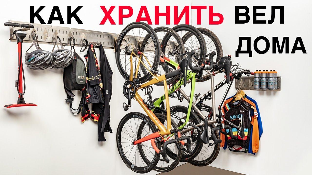 Cover of video Виды креплений для хранения велосипеда