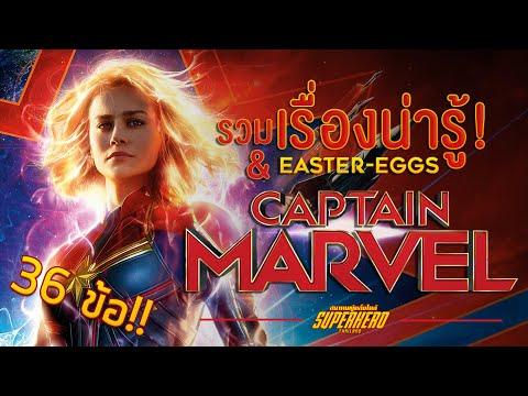 รวม 36 Easter-Eggs และเรื่องน่ารู้จากหนัง Captain Marvel