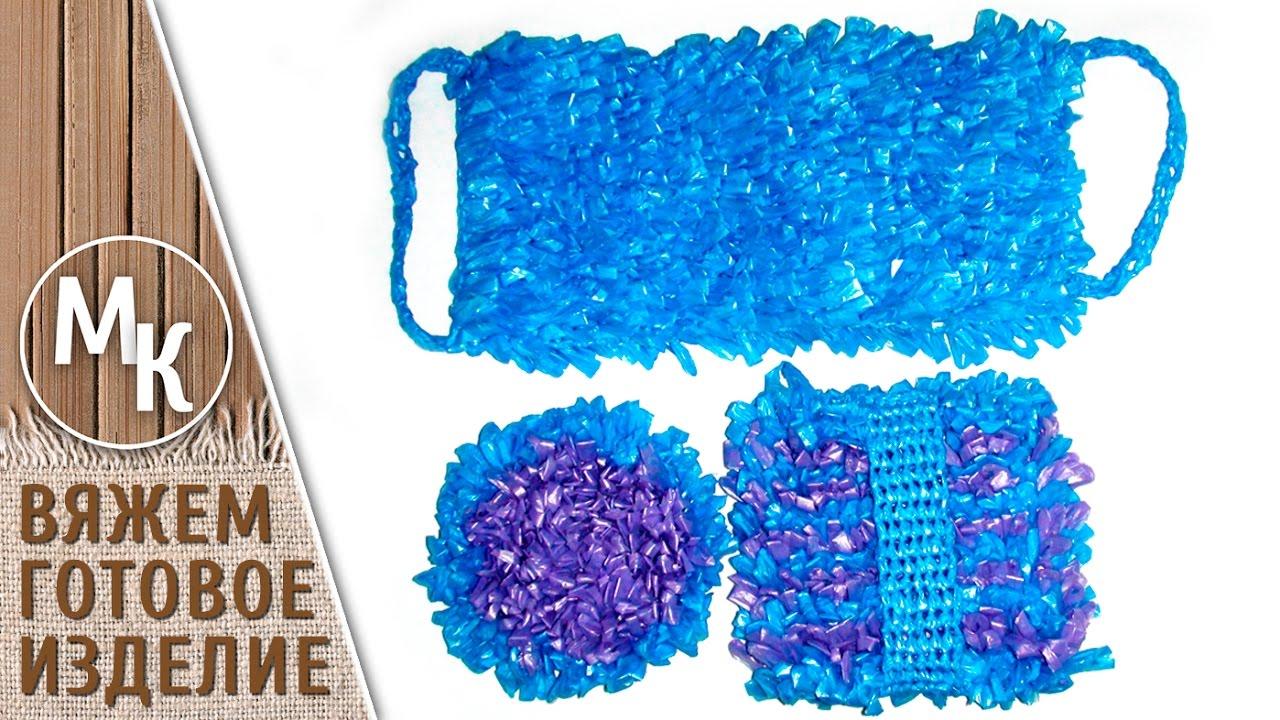 Вязание мочалки крючком (обучающее видео)