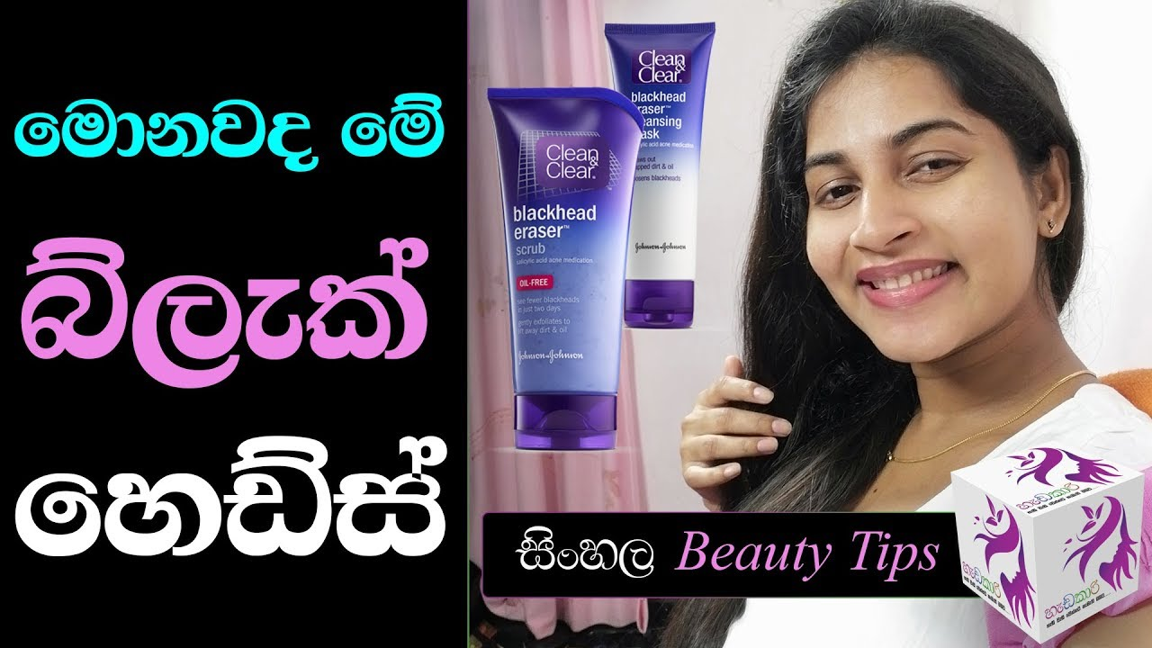 Scrub for Face at Home Sinhala Beauty Tips & Treatments  Hadakari