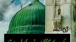 Ho karam SARKAR ﷺ ab to ho gaya Gum be shumaar | Owais Raza Qadri | wiTh LyriCs | Beautiful NAAT