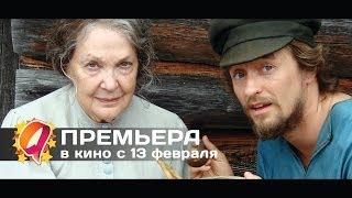 Золото (2014) HD трейлер | премьера фильма с Безруковым 13 февраля