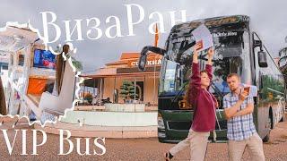 Виза во Вьетнам. Визаран на VIP автобусе из Нячанга