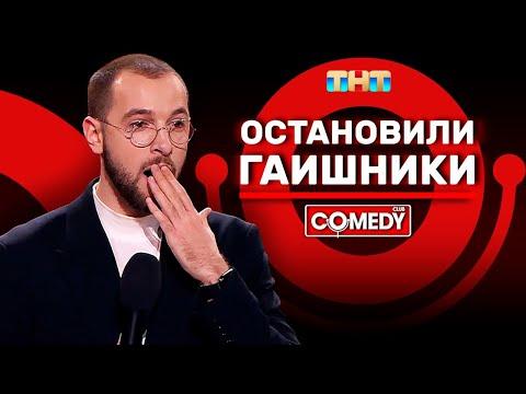 Камеди Клаб «Остановили гаишники» Андрей Бебуришвили