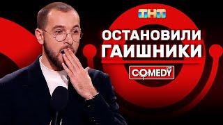 Камеди Клаб Остановили гаишники Андрей Бебуришвили