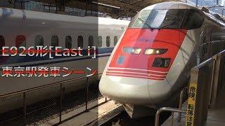 【East i】E926形新幹線 東京駅発車シーン