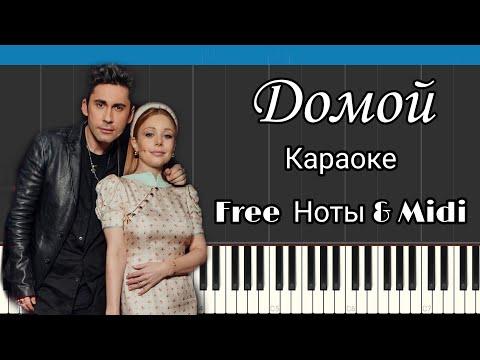 Dan Balan & Тина Кароль - Домой | На пианино | Караоке | Как играть? |  Free Ноты & Midi