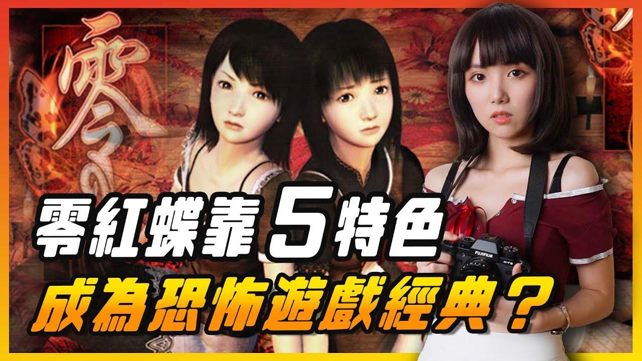 《零~紅蝶~》5特色嚇壞一票人!一躍成為系列經典的原因是...?| 辣机製造所 零 ~紅い蝶~ Fatal Frame II: Crimson Butterfly
