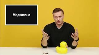 Алексей Навальный. Оформите регулярное пожертвование Медиазоне. Хуже не будет!