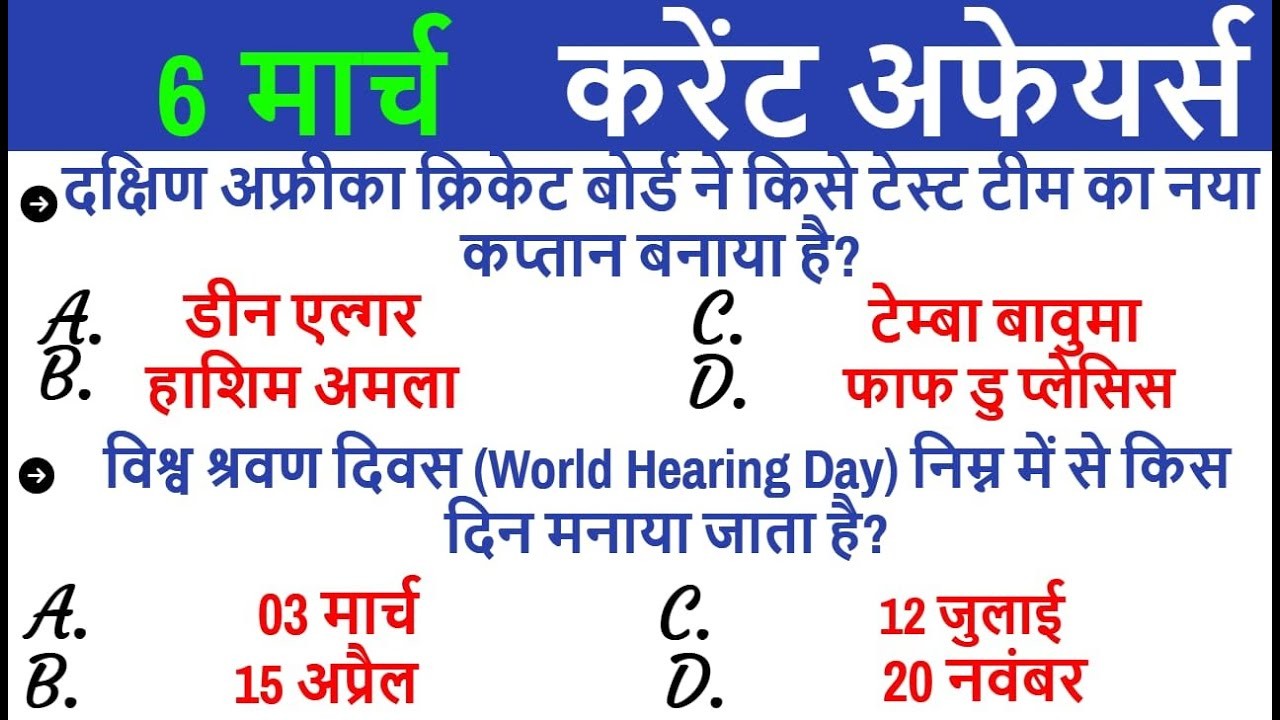 6 March Current Affairs | Current Affairs in hindi | For - Railway ntpc, Group d, SSS, UPSC etc.