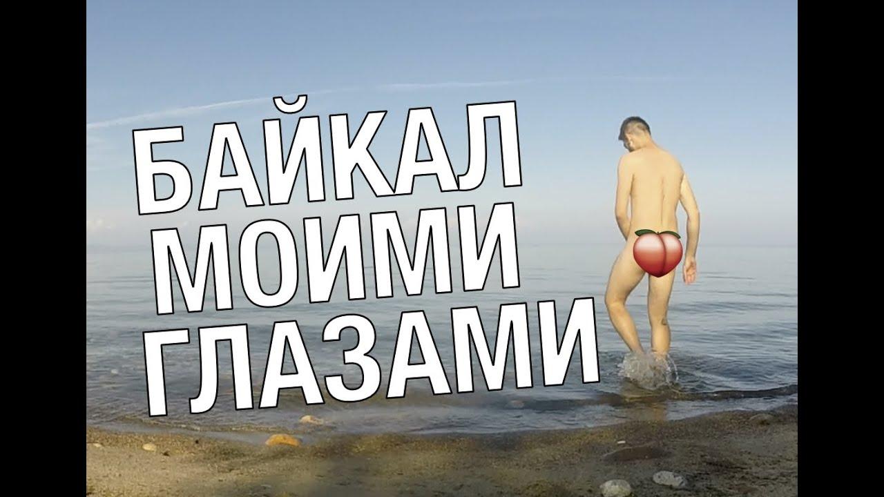 БАЙКАЛ МОИМИ ГЛАЗАМИ. Сибирь