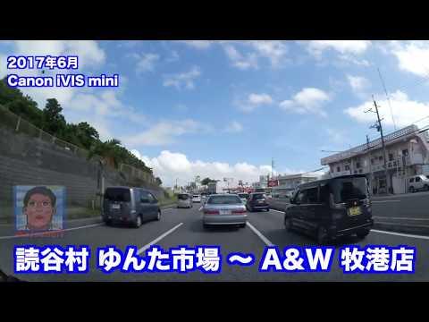 沖縄車載 読谷村 ゆんた市場 〜 A&W牧港店
