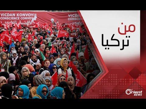 المعتقلات السوريات حاضرات في وجدان نساء تركيا وضمائرهن- من تركيا  - 20:21-2018 / 3 / 15