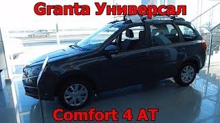 lADA Granta 1.6 л 4АТ Comfort универсал интерьер , экстерьер обзор