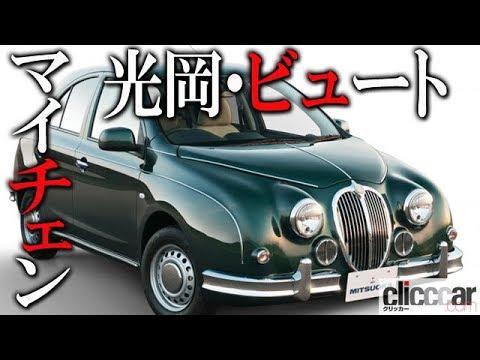 光岡自動車のコンパクトモデルビュートが一部仕様変更価格改定も実施読み上げてくれる記事