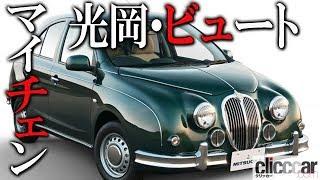 光岡自動車のコンパクトモデル「ビュート」が一部仕様変更。価格改定も実施【読み上げてくれる記事】