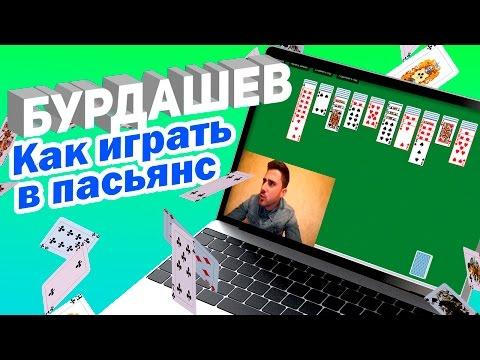 Пасьянс Косынка, играть бесплатно в Косынку онлайн