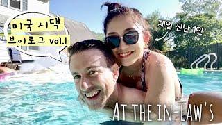 국제커플 뉴욕일상 | 미국 시댁 수영장 오픈한 날 + …