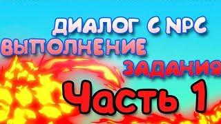 ДИАЛОГ С NPC И ВЫПОЛНЕНИЕ ЗАДАНИЯ [1/2] | Unity3D