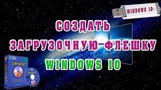 Как Создать Установочную Флешку Windows 10
