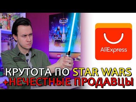Барыги с Aliexpress. Китайсие Star Wars