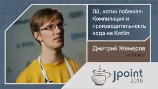 Дмитрий Жемеров — Ой, котик побежал: Компиляция и производительность кода на Kotlin