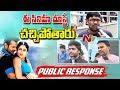 Intelligent Movie Public Talk | Public Response || Sai Dharam Tej || Lavanya Tripathi | NTV