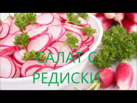 Салат с редиской и зеленью.